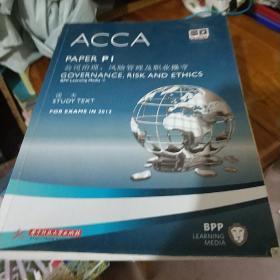ACCA   PAPER    P1 公司治理  ,风险管理及职业操守