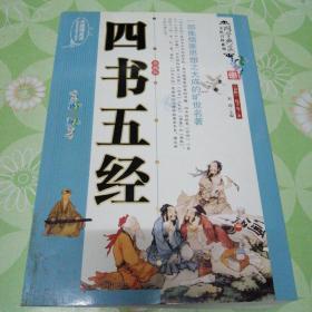 文化百科丛书:四书五经(全四册)