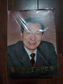 朱镕基上海讲话实录(保证全新未拆封!!保证24小时内发货!!)