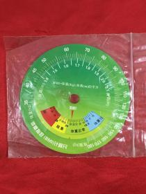 体重指数(BMI)计算尺【根据《中国成人超重和肥胖症预防指南》设计】