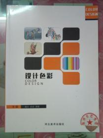 正版85新 设计色彩 盛洁 农家 郭敏 河北美术出版社9787531071501