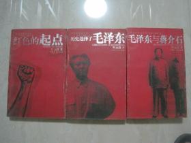 """叶永烈精品书系""""红色三部曲""""(《红色的起点》,《历史选择了毛泽东》、《毛泽东与蒋介石》全三册合售,每本都有叶永烈钤印签赠本,2005一版一印)(84332)"""