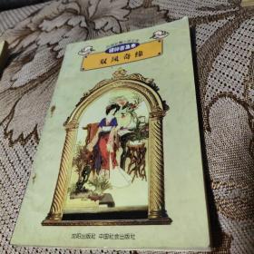双凤奇缘(精粹普及本)