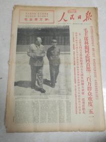 人民日报1967年5月2日(1-6版)毛泽东林彪欢度五一