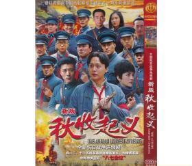 新版秋收起义  DVD碟片 抗日战争电视剧 侯京健 赵韩樱子 白恩