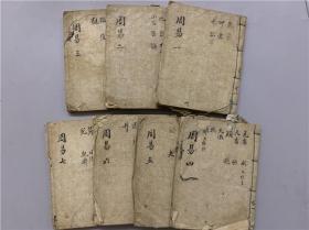 高丽本《周易传义》存21卷7册,仅缺最后3卷一册。挺少见的小版朝鲜本
