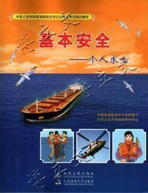 基本安全--个人求生(中华人民共和国海船船员培训合格证考试培训)/中国海事服务中心 组织编写/人民交通出版社9787114096938