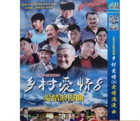 乡村爱情8浪漫曲  DVD碟片乡村喜剧 毕畅 贺树峰 唐鉴军 赵本山