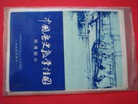 中国历史教学挂图(明清部分)7张全