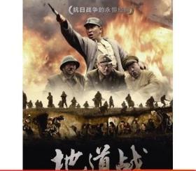 地道战  DVD碟片抗日战争电视剧 王千源 许还幻 姜华 杨雨婷