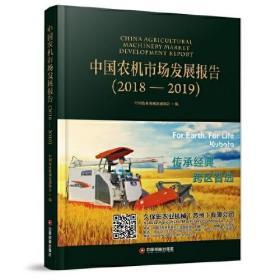 中国农机市场发展报告(2018—2019)