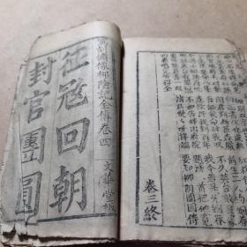 清代戏曲--文化堂《写刻绣像柳阴记全传》浙江非物质文化遗产 不全