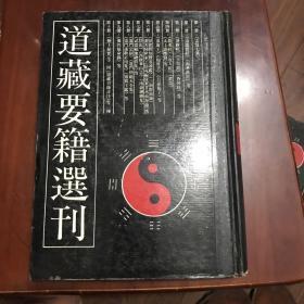 道藏要籍选刊8