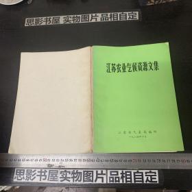 江苏农业气候资源文集
