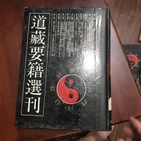 道藏要籍选刊9