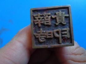 铜印章【薛时贵印】【繁体】