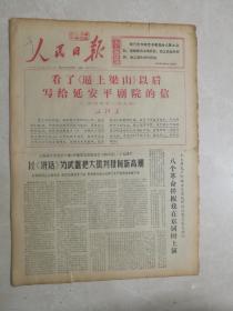 人民日报1967年5月25日(1-8版)看了《逼上梁山》以后写给延安评剧院的信】