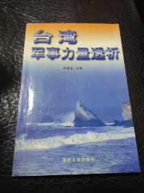 台湾军事力量透析