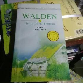 最经典英语文库:瓦尔登湖(英文版)
