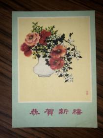 老贺卡  花瓶  河北人民美术出版社