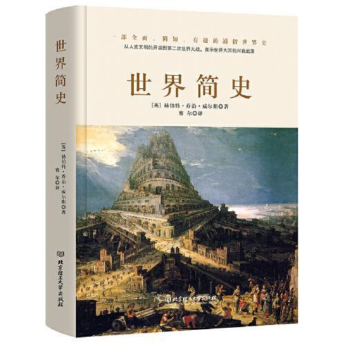 世界简史(全球狂销200万册的世界历史扛鼎之作,一本书读懂人类的进化和世界文明的发展史。)