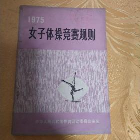 1975女子体操竞赛规则。