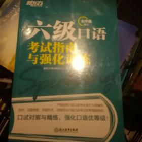 新东方 六级口语考试指南与强化训练