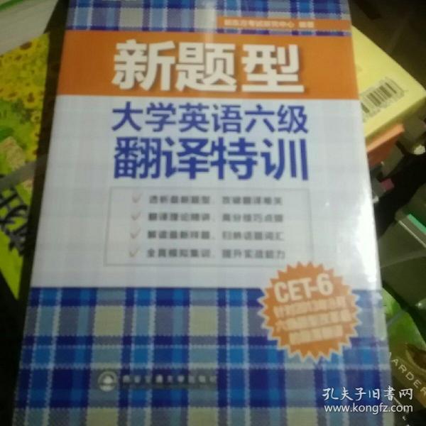 新题型大学英语六级翻译特训