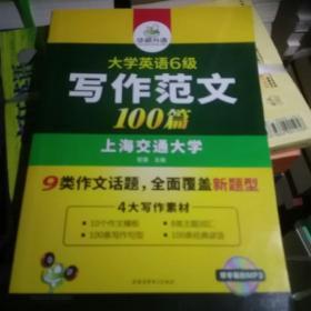 淘金大学英语六级写作范文背诵100篇:8类易考话题+4大写作素材