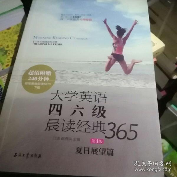 大学英语四六级晨读经典365(第4版):夏日展望篇