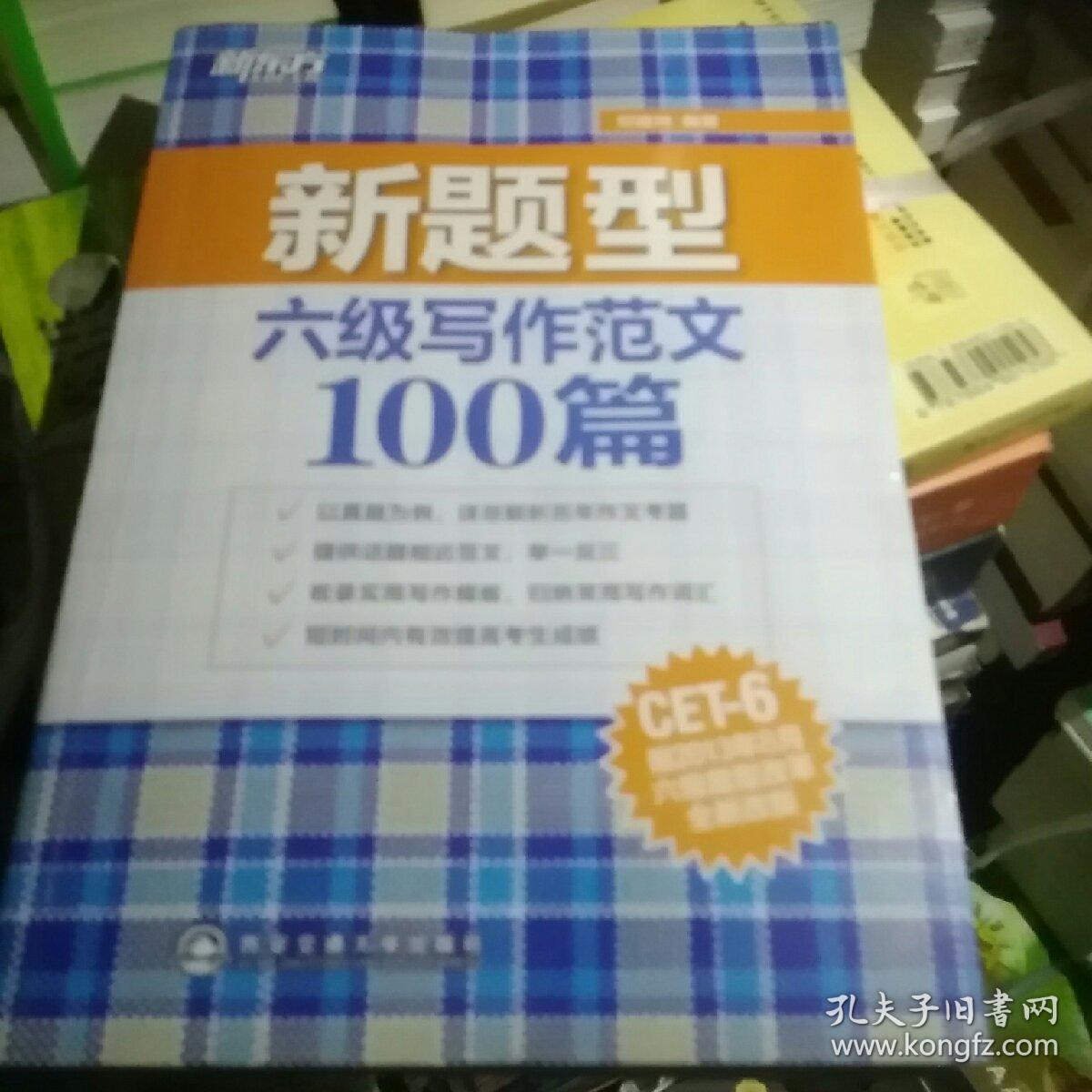 新东方:六级写作范文100篇