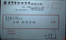 台湾银行封专辑:台湾邮政用品、信封、台湾省合作金库桃园支库,销桃园邮资机戳