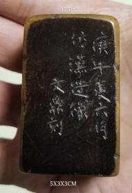 篆刻名家文鼎刻寿山石图形章
