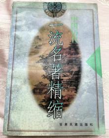 中国历代一流名著精缩1998一版一印