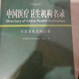 2005中国医疗卫生机构名录