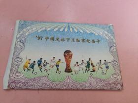 97中国足球甲A联赛纪念卡