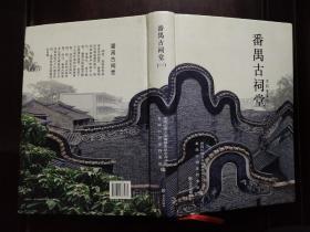 番禺古祠堂. 1