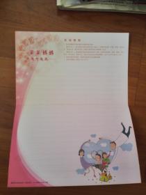中国邮政推出的爸爸妈妈我想对您说活动的贺卡