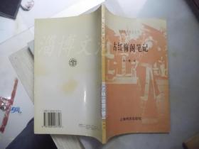 民国史料笔记丛刊:古红梅阁笔记