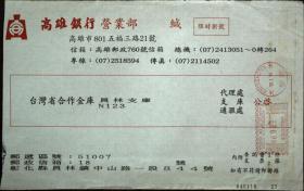 台湾银行封专辑:台湾邮政用品信封,台湾高雄银行营业部,销高雄邮资机戳