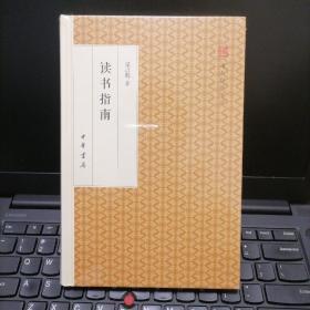 读书指南/跟大师学国学·精装版