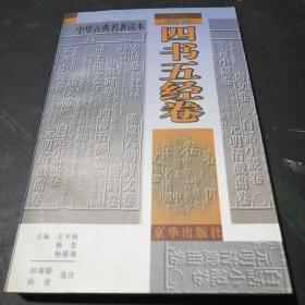 正版     四书五经卷;一版一印