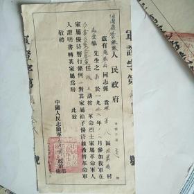 老军属证:中国人民志愿军烈士军属优待证明书【袋子里】