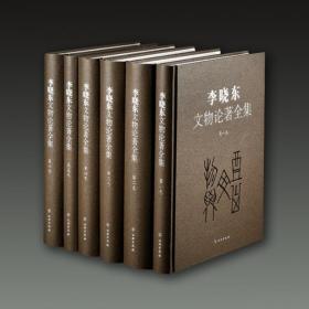 李晓东文物论著全集(16开精装 全六册 原箱装)