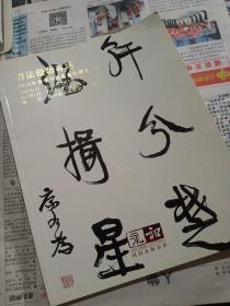 书法楹联专场2013年春季中国书画拍卖会五