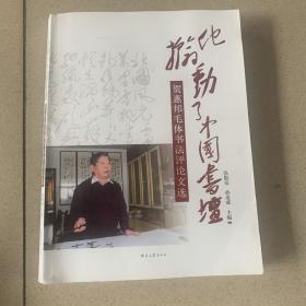 贺惠邦毛体书法评论文选