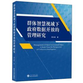 群体智慧视域下政府数据开放的管理研究 武汉大学出版社 周志峰 著 9787307212763