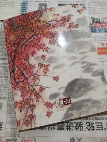 小品、扇面、册页专场2013年春季中国书画拍卖会三