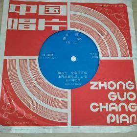 小薄膜唱片 中国唱片社出版 越剧盘夫(选段)