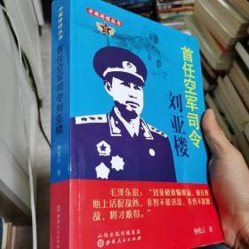 开国将领丛书:首任空军司令刘亚楼